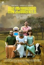 Android Kunjappan Version 5.25 (2019)