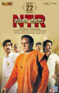 N.T.R: Mahanayakudu