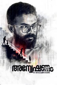 Anveshanam (2020)