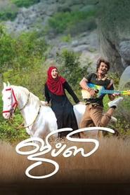 Gypsy(2020)